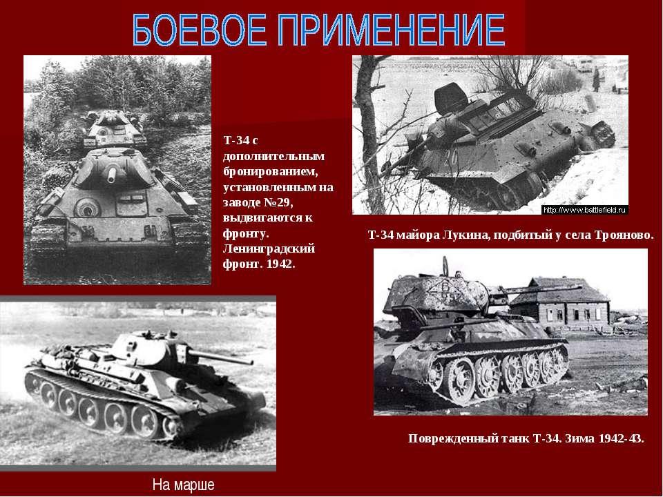 T-34 майора Лукина, подбитый у села Трояново. Т-34 с дополнительным бронирова...