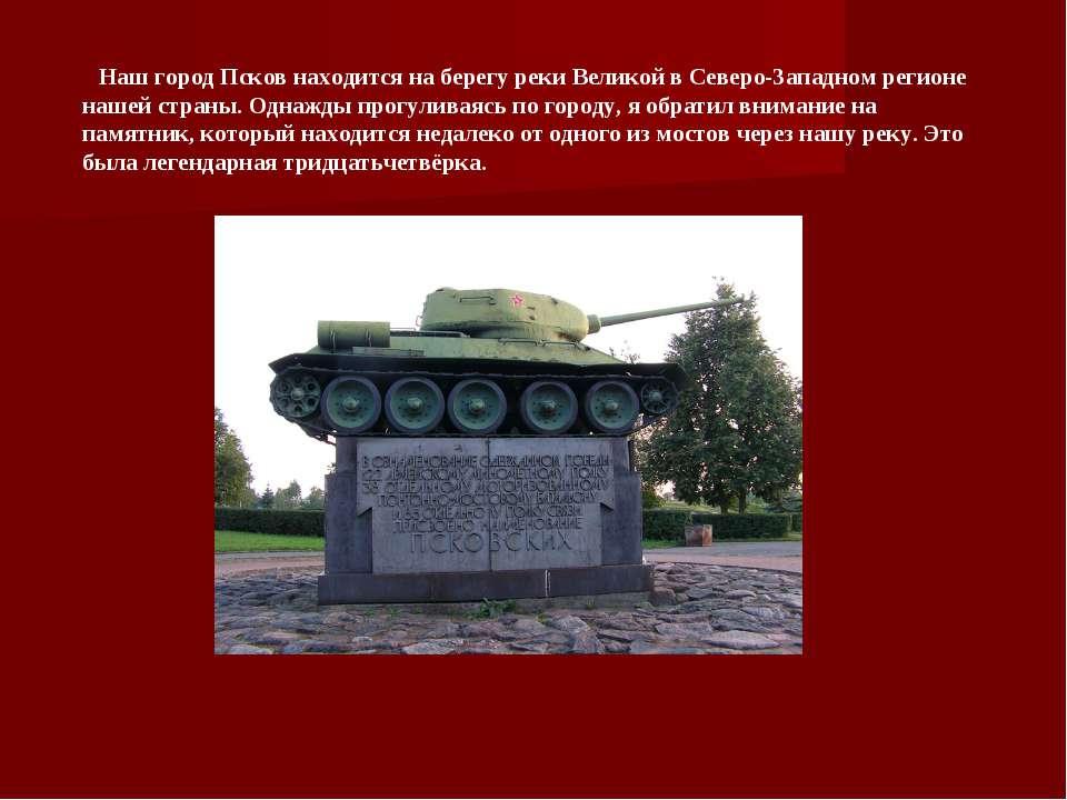 Наш город Псков находится на берегу реки Великой в Северо-Западном регионе на...