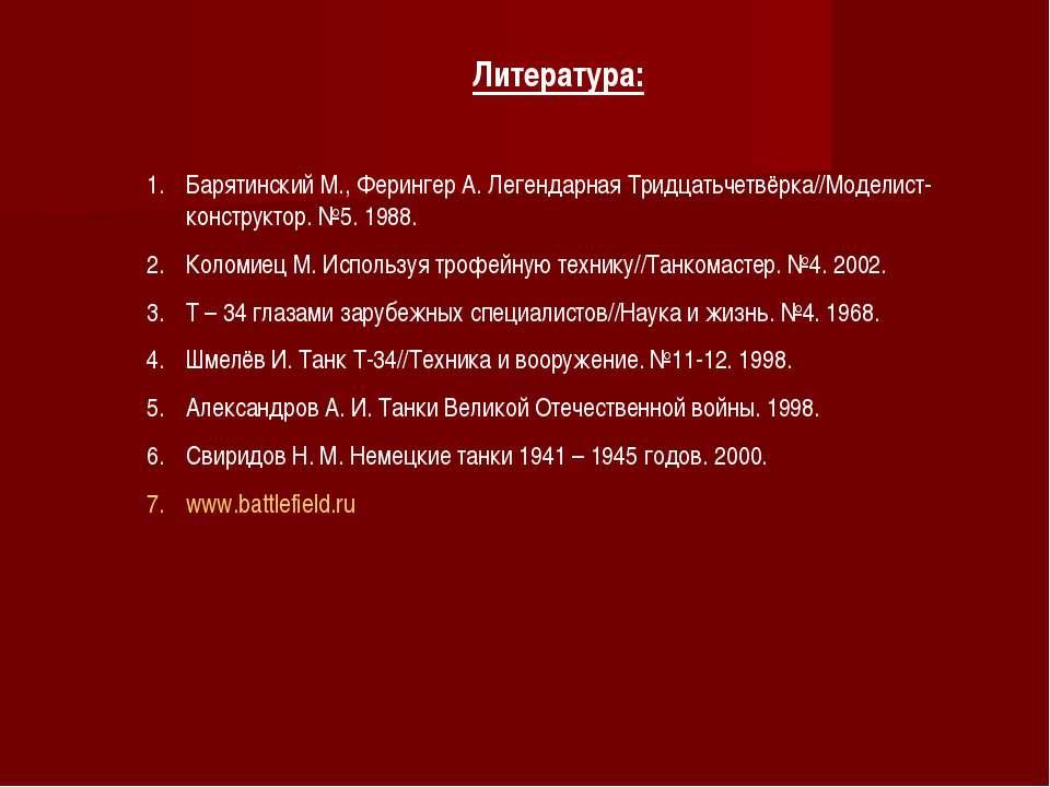 Литература: Барятинский М., Ферингер А. Легендарная Тридцатьчетвёрка//Моделис...