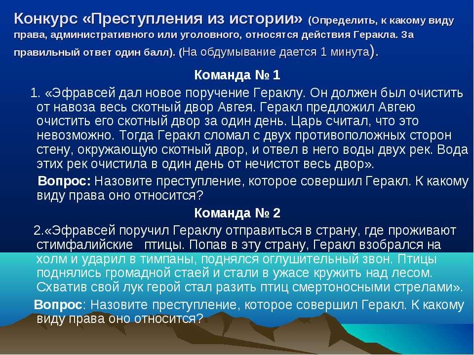 Конкурс «Преступления из истории» (Определить, к какому виду права, администр...