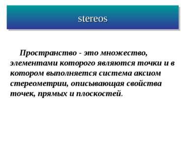 stereos Пространство - это множество, элементами которого являются точки и в ...