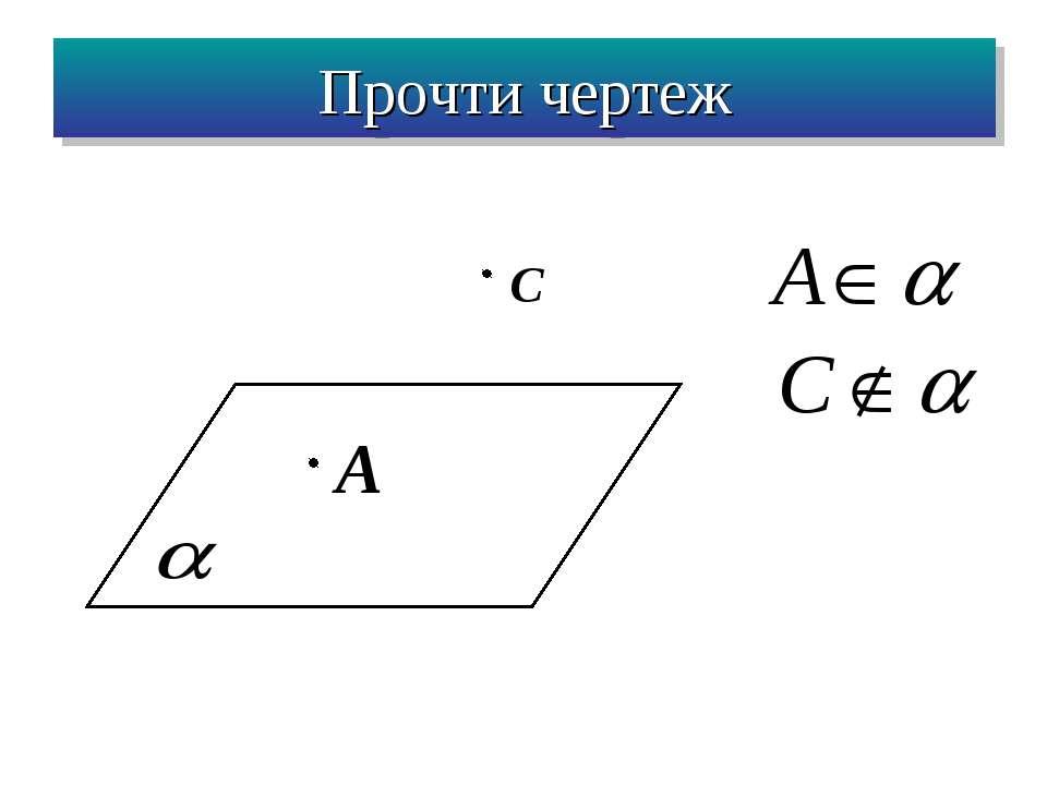 A С Прочти чертеж