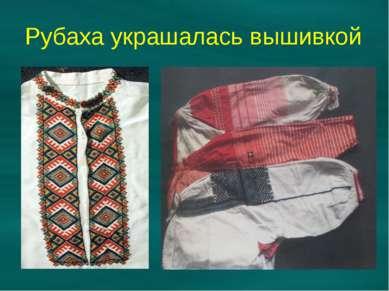 Рубаха украшалась вышивкой