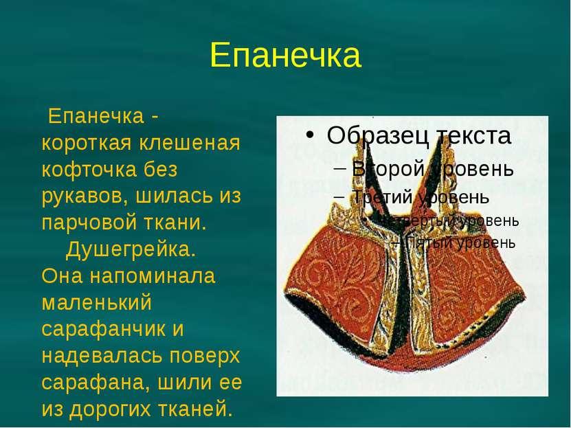 Епанечка Епанечка - короткая клешеная кофточка без рукавов, шилась из парчово...