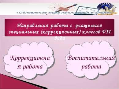 Направления работы с учащимися специальных (коррекционных) классов VII вида К...