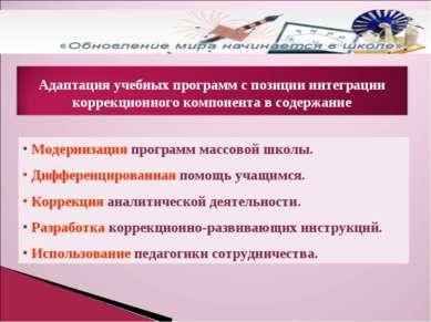 Адаптация учебных программ с позиции интеграции коррекционного компонента в с...