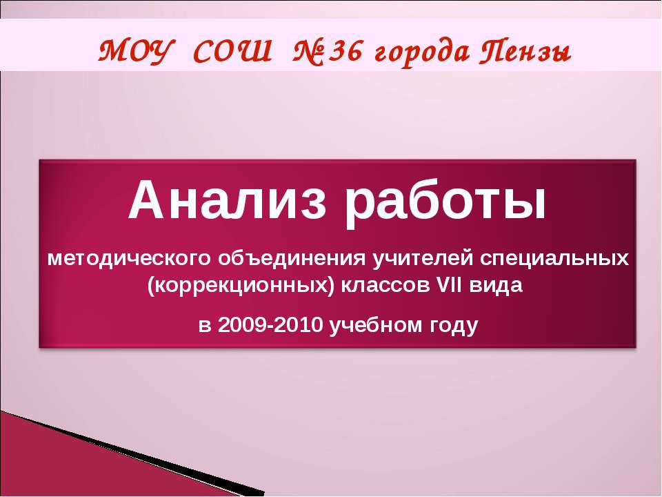 МОУ СОШ № 36 города Пензы
