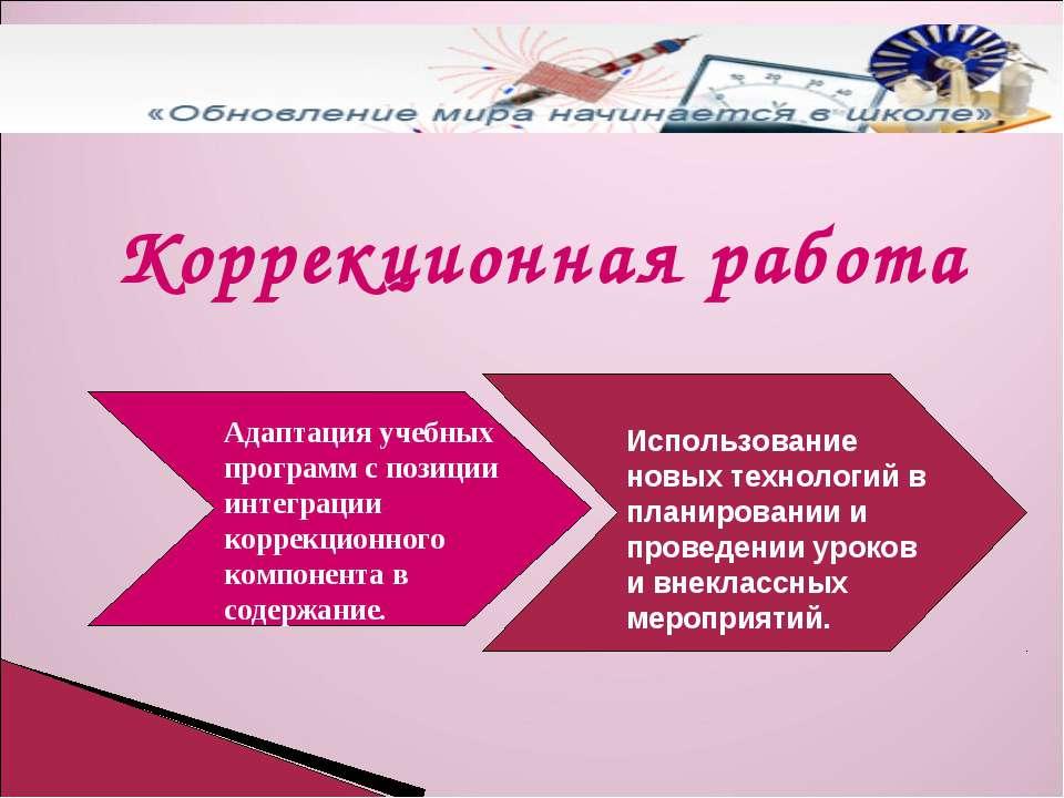 Коррекционная работа Адаптация учебных программ с позиции интеграции коррекци...