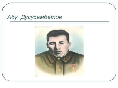 Абу Дусухамбетов