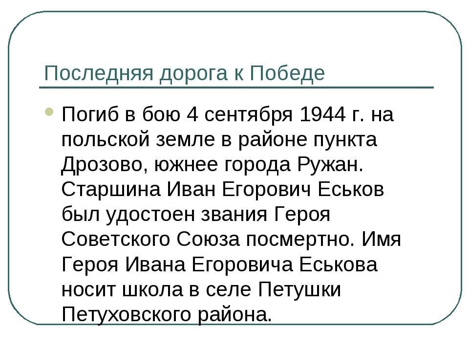 Последняя дорога к Победе Погиб в бою 4 сентября 1944 г. на польской земле в ...