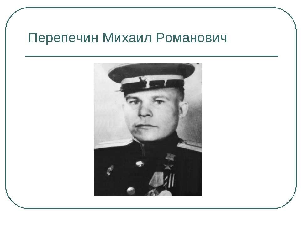 Перепечин Михаил Романович
