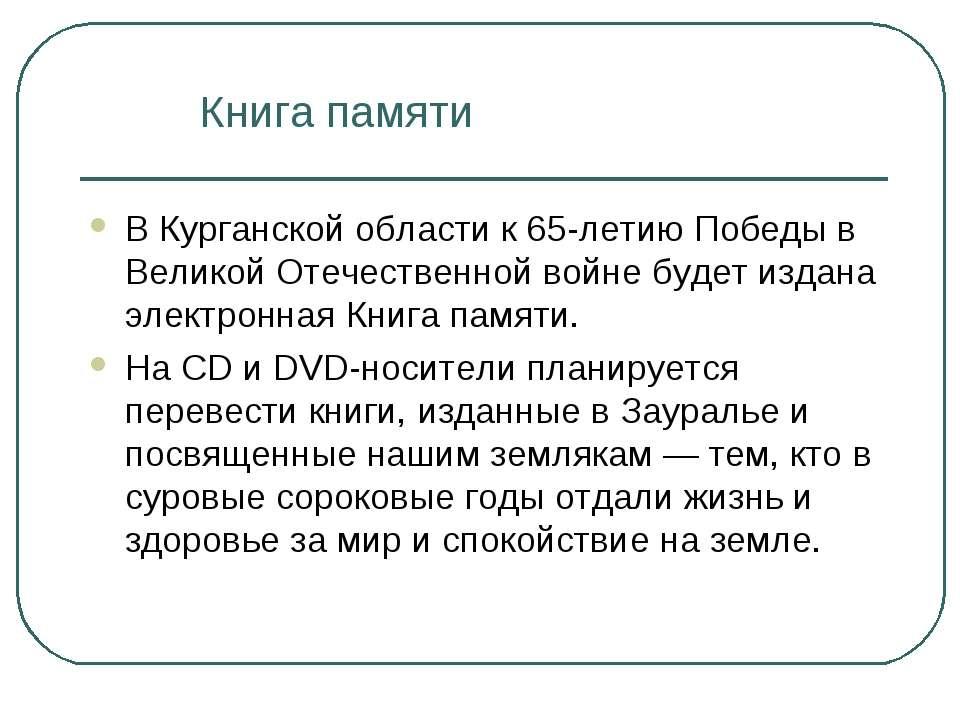 Книга памяти В Курганской области к 65-летию Победы в Великой Отечественной в...