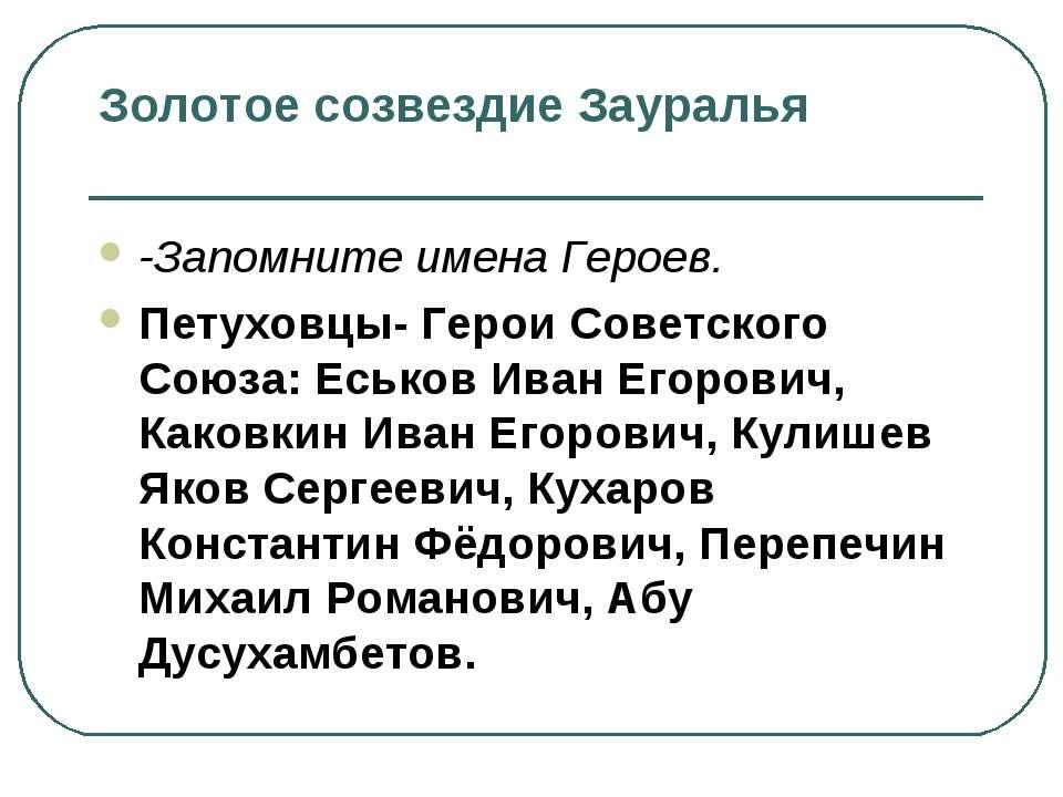 Золотое созвездие Зауралья -Запомните имена Героев. Петуховцы- Герои Советско...