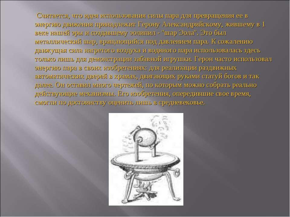 Считается, что идея использования силы пара для превращения ее в энергию движ...