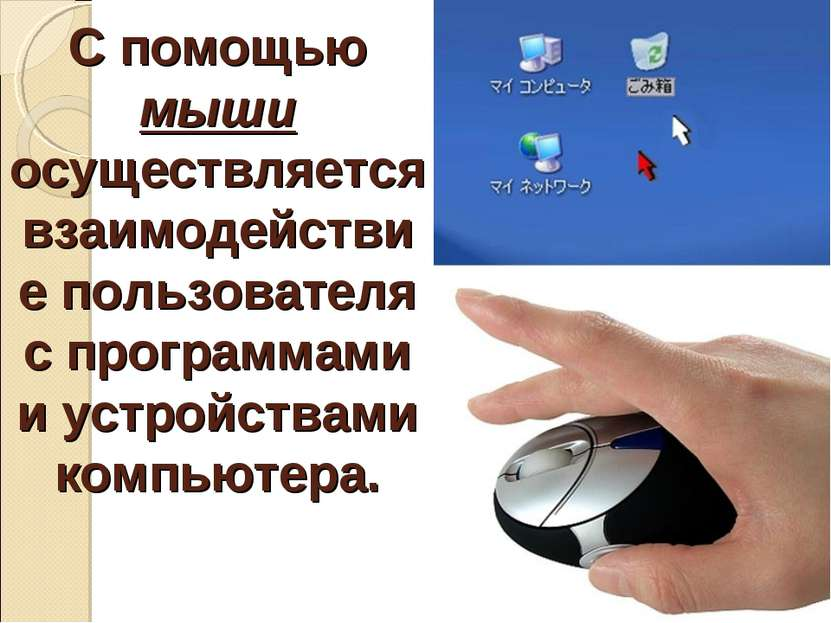С помощью мыши осуществляется взаимодействие пользователя с программами и уст...