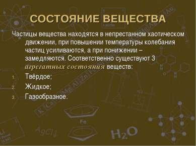СОСТОЯНИЕ ВЕЩЕСТВА Частицы вещества находятся в непрестанном хаотическом движ...