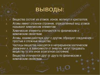 ВЫВОДЫ: Вещества состоят из атомов, ионов, молекул и кристаллов; Атомы имеют ...