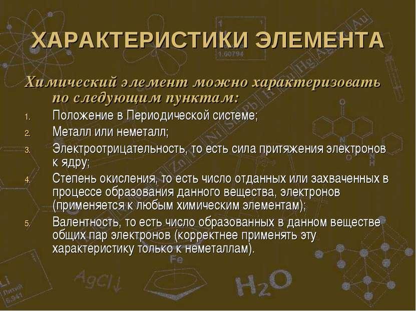 ХАРАКТЕРИСТИКИ ЭЛЕМЕНТА Химический элемент можно характеризовать по следующим...