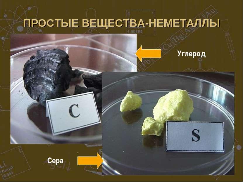 ПРОСТЫЕ ВЕЩЕСТВА-НЕМЕТАЛЛЫ Углерод Сера