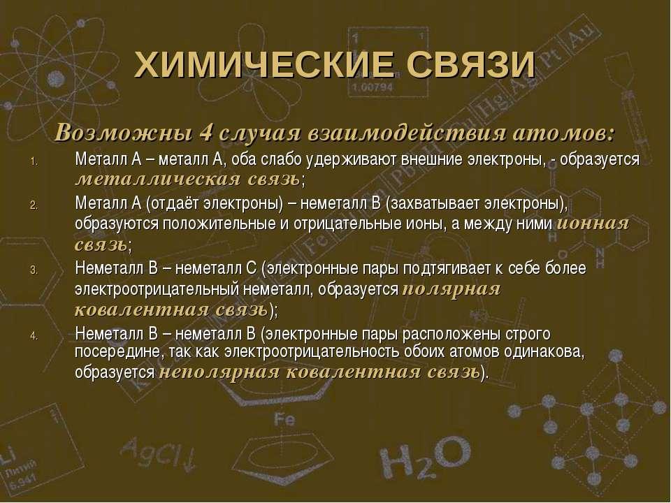 ХИМИЧЕСКИЕ СВЯЗИ Возможны 4 случая взаимодействия атомов: Металл А – металл А...