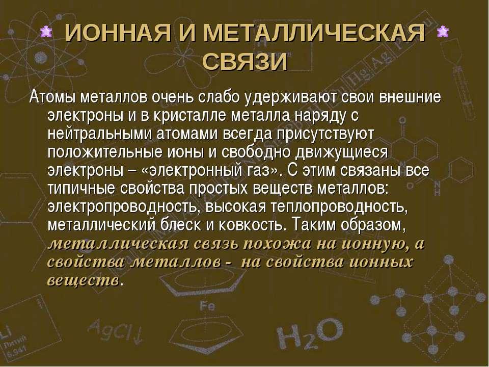 ИОННАЯ И МЕТАЛЛИЧЕСКАЯ СВЯЗИ Атомы металлов очень слабо удерживают свои внешн...