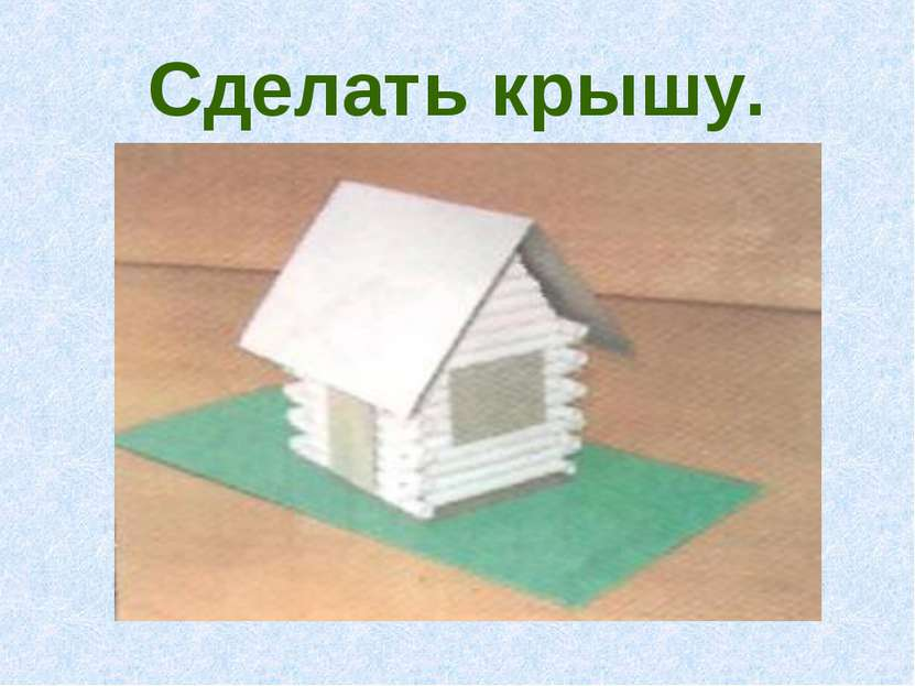 Сделать крышу.