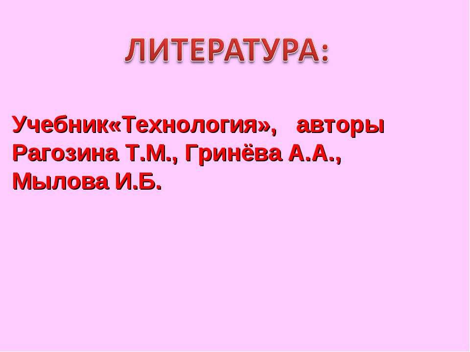 Учебник«Технология», авторы Рагозина Т.М., Гринёва А.А., Мылова И.Б.