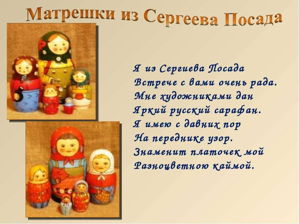 Я из Сергиева Посада Встрече с вами очень рада. Мне художниками дан Яркий рус...