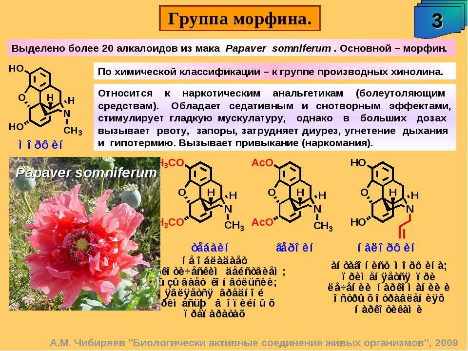 """Группа морфина. 3 А.М. Чибиряев """"Биологически активные соединения живых орган..."""