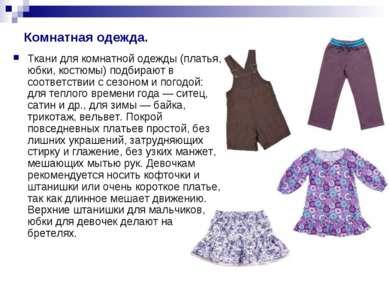 Комнатная одежда. Ткани для комнатной одежды (платья, юбки, костюмы) подбираю...