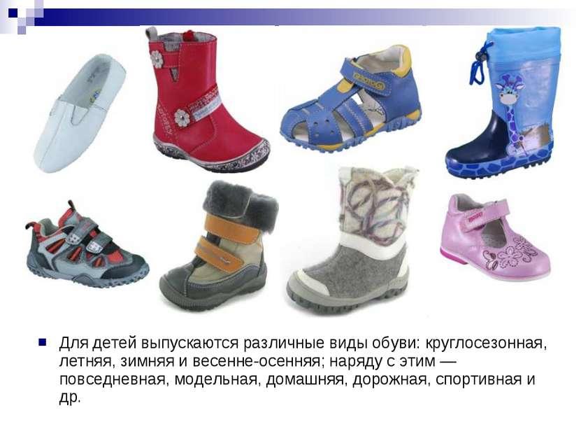 Для детей выпускаются различные виды обуви: круглосезонная, летняя, зимняя и ...