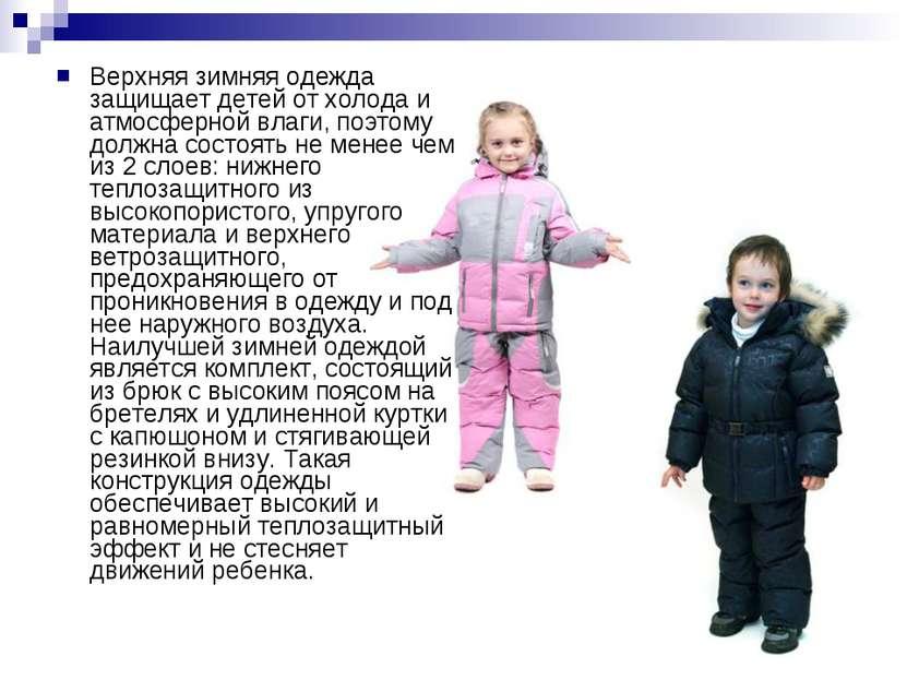 Верхняя зимняя одежда защищает детей от холода и атмосферной влаги, поэтому д...