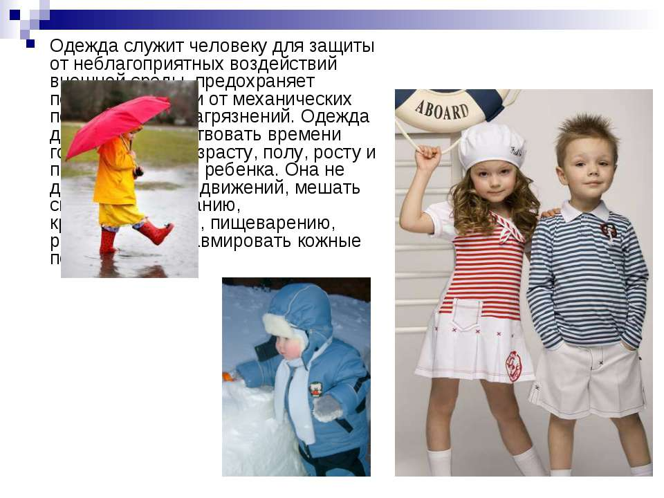 Одежда служит человеку для защиты от неблагоприятных воздействий внешней сред...