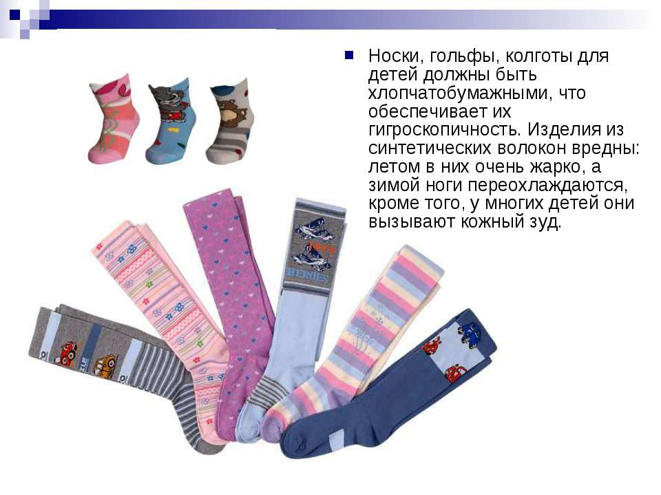 Носки, гольфы, колготы для детей должны быть хлопчатобумажными, что обеспечив...