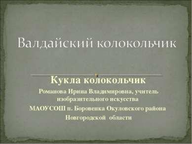 Кукла колокольчик Романова Ирина Владимировна, учитель изобразительного искус...