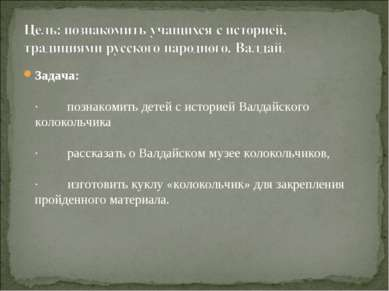Задача: · познакомить детей с историей Валдайского колокольчика ·...