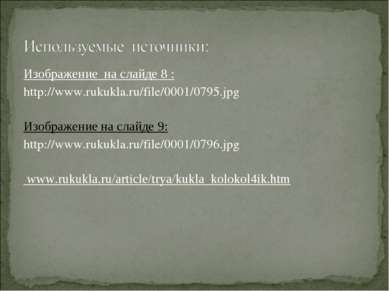 Изображение на слайде 8 : http://www.rukukla.ru/file/0001/0795.jpg Изображени...