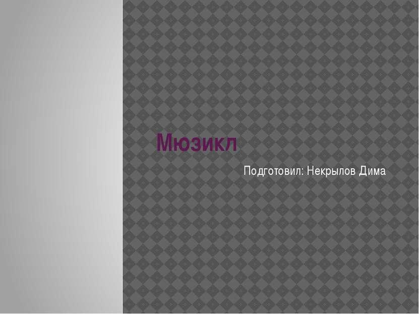 Мюзикл Подготовил: Некрылов Дима