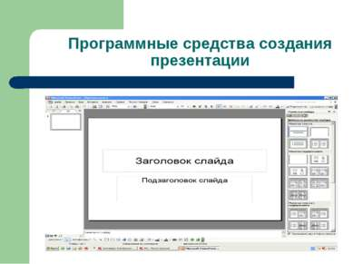 Программные средства создания презентации