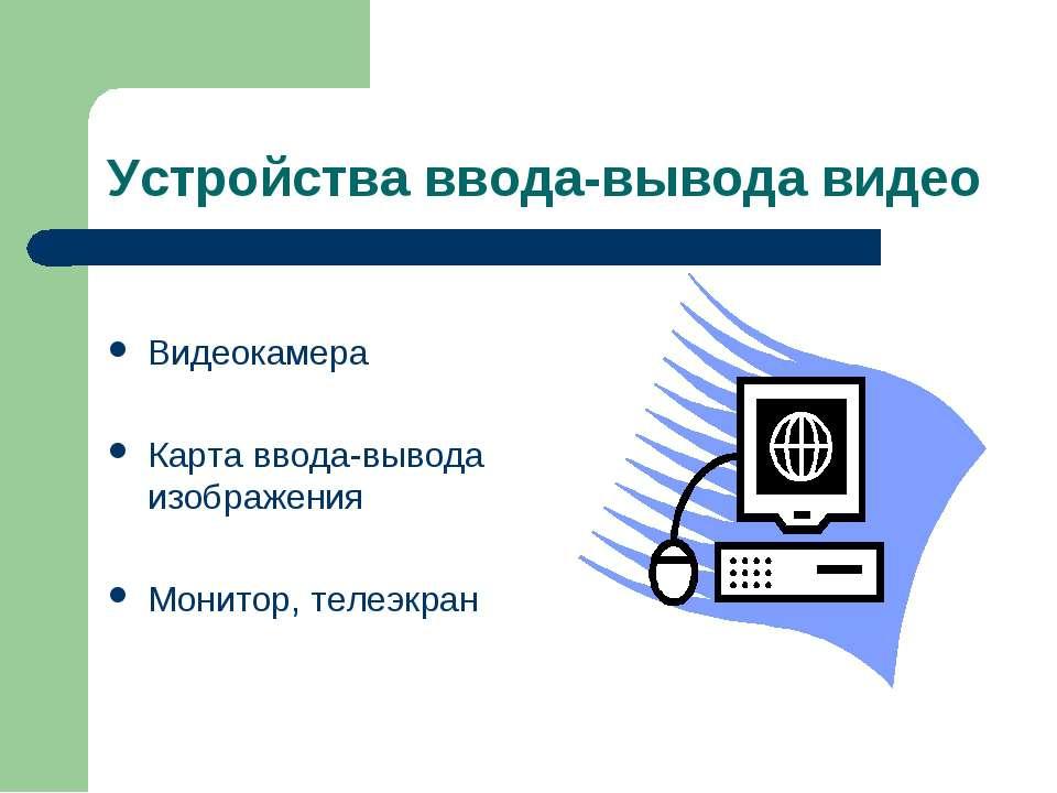 Устройства ввода-вывода видео Видеокамера Карта ввода-вывода изображения Мони...