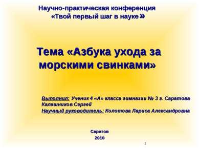 Выполнил: Ученик 4 «А» класса гимназии № 3 г. Саратова Калашников Сергей Науч...