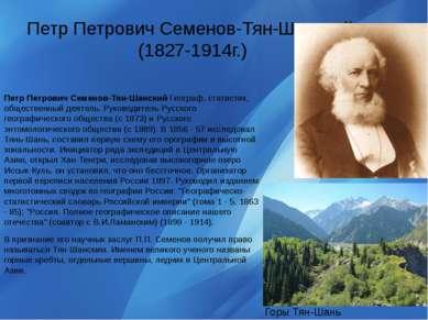 Петр Петрович Семенов-Тян-Шанский. (1827-1914г.) Петр Петрович Семенов-Тян-Ша...