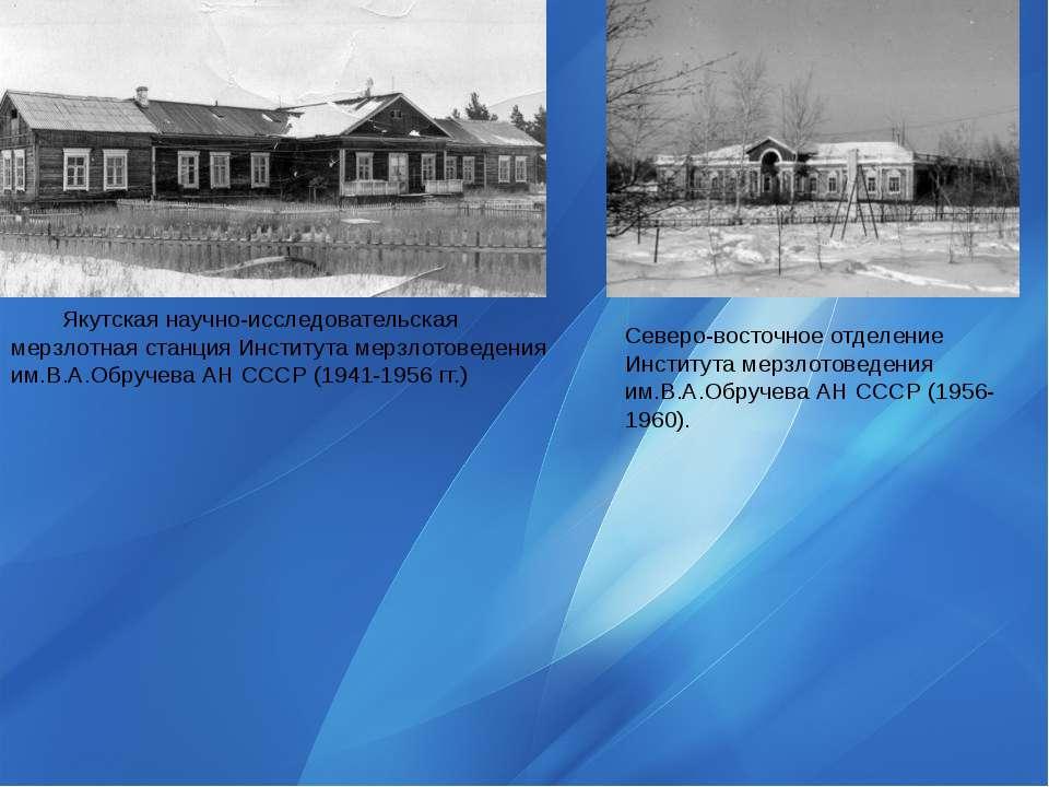 Якутская научно-исследовательская мерзлотная станция Института мерзлотоведени...