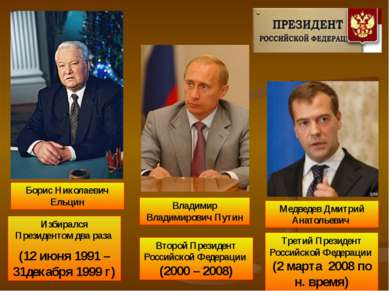 Избирался Президентом два раза (12 июня 1991 – 31декабря 1999 г) Второй През...