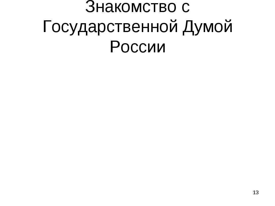 * Знакомство с Государственной Думой России