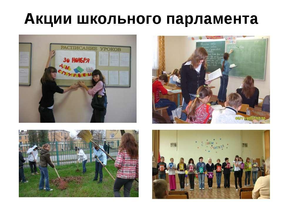 * Акции школьного парламента