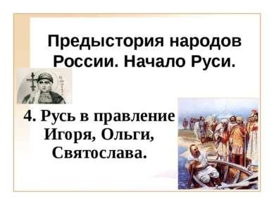 Предыстория народов России. Начало Руси. 4. Русь в правление Игоря, Ольги, Св...