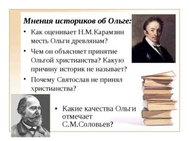 Мнения историков об Ольге: Как оценивает Н.М.Карамзин месть Ольги древлянам? ...