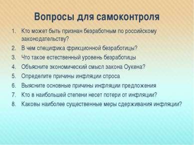 Вопросы для самоконтроля Кто может быть признан безработным по российскому за...