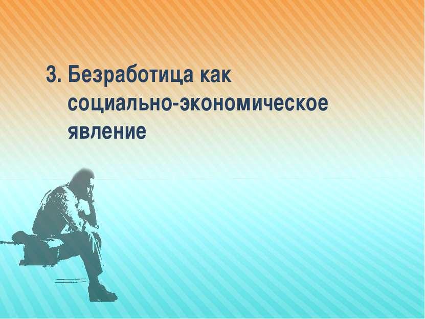 3. Безработица как социально-экономическое явление